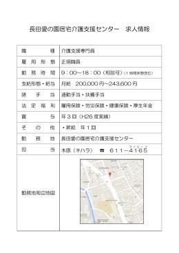 長田愛の園居宅介護支援センター 求人情報