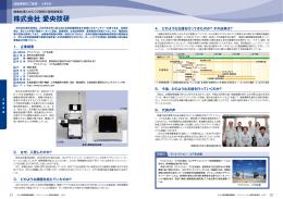 株式会社愛央技研(ページ21)