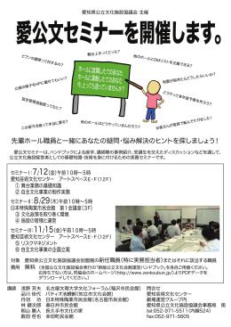 愛公文セミナーを開催します。