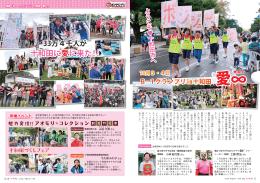 p02-03 特集『B-1グランプリin十和田 愛∞』.