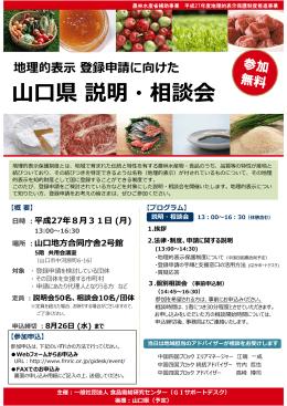 山口県説明・相談会 - 食品需給研究センター