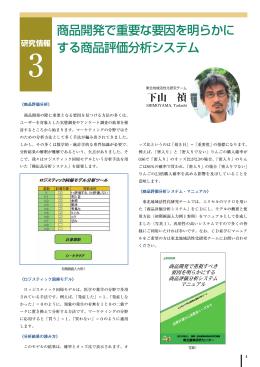 商品開発で重要な要因を明らかに する商品評価分析システム