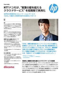 """NTTドコモが、""""言葉の壁を超えるクラウドサービス""""を短期間で実用"""