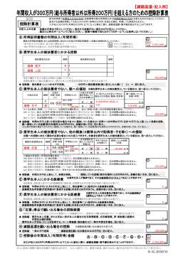 を超える方のための控除計算表 記入例(PDF:302KB