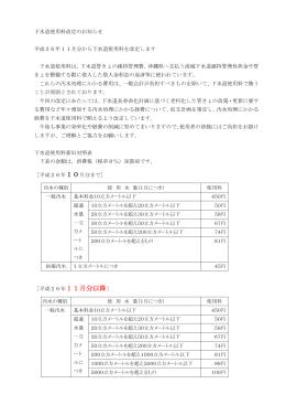 下水道使用料改定のお知らせ
