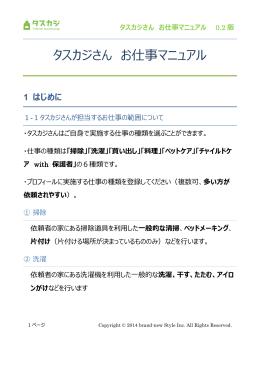 タスカジさん お仕事マニュアル