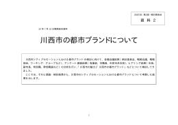 (PDF 140.7KB)川西市の都市ブランドについてを