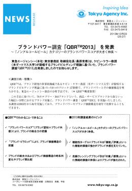 ブランドパワー調査「 QBR(TM)2013 」を発表