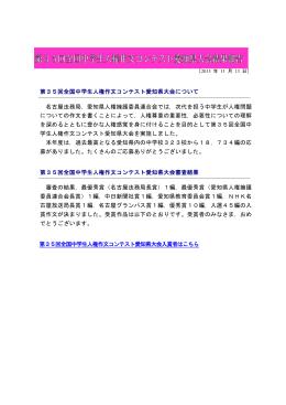 第35回全国中学生人権作文コンテスト愛知県大会の結果