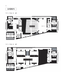ウインクあいち(愛知県産業労働センター)会場案内図(PDF)