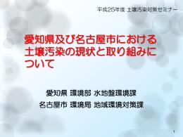 愛知県及び名古屋市における 土壌汚染の現状と取り組みに ついて
