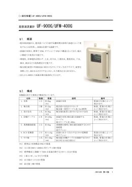 超音波流量計 UF-900G/UFM-400G §1. 概要 §2. 構成