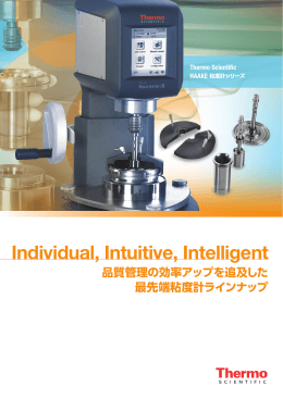 Thermo Scientific HAAKE 粘度計シリーズ