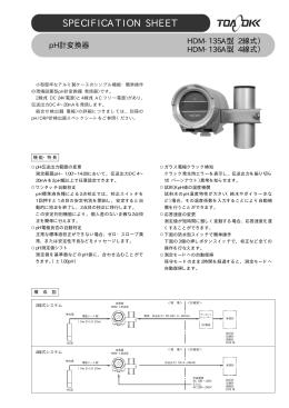 工業用pH計変換器 HDM-135A