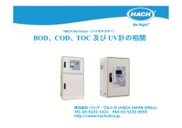 BOD、 COD、 TOC 及び UV計の相関