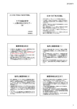 ケアの臨床哲学 -人間の死とそのケア- (8) 日本での「死の定義」 臓器