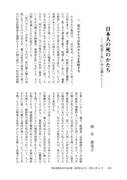 日本人の死のかたち