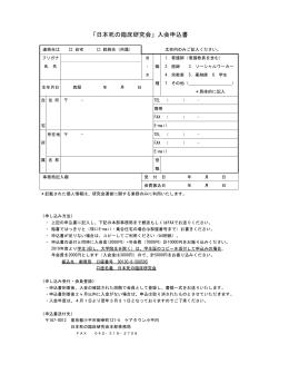 こちら - 日本死の臨床研究会