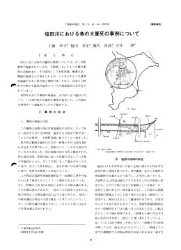 塩田川における魚の大量死の事例について