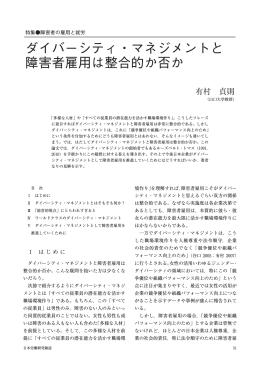 ダイバーシティ・マネジメントと障害者雇用は整合的か否か(PDF:810KB)