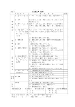 別表2 自主検査票(定期) 実 施 項 目 確 認 個 所 確認 建 物 構 造 ⑴ 柱