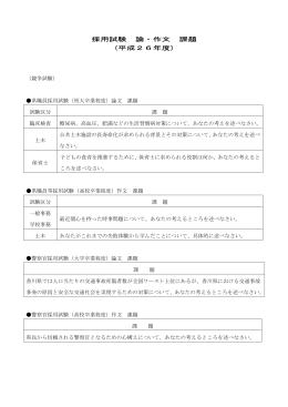 採用試験 論・作文 課題 (平成26年度)