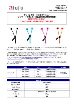 オシャレでコードが絡まりにくい ジッパーイヤホンを 4 製品同時に発売開始!!