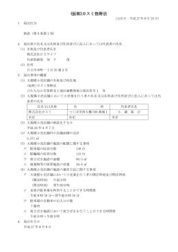 (仮称)カスミ笹野店