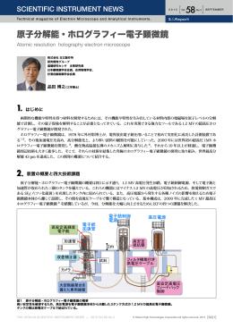 原子分解能・ホログラフィー電子顕微鏡 (PDF形式、1276kバイト)