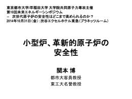 小型炉、革新的原子炉の 安全性 - 東京都市大学 工学部 原子力安全