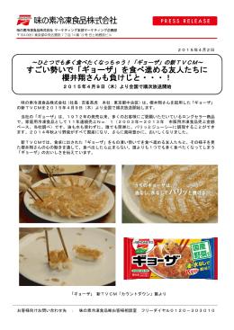 すごい勢いで「ギョーザ」を食べ進める友人たちに 櫻井
