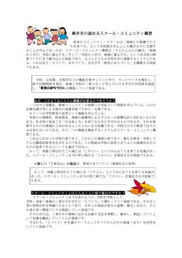 柳井市の進めるスクール・コミュニティ構想