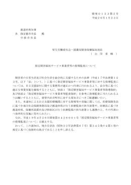 障発0123第2号 平成26年1月23日 都道府県知事 各 指定都市市長 殿