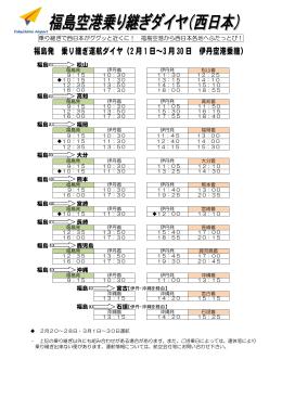 福島発 乗り継ぎ運航ダイヤ(2 月 1 日~3 月 30 日 伊丹空港乗継)