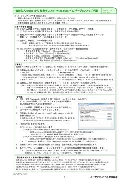 伝発名人forWeb から 伝発名人.NET WebEdition