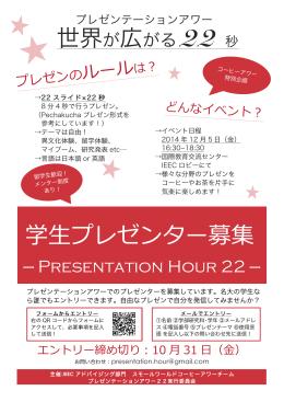 — Presentation Hour 22 — 世界が広がる 22 秒