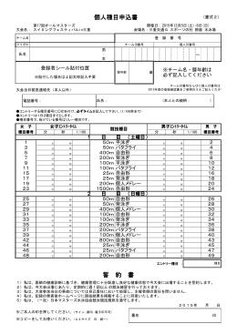 個人種目申込書(pdf) - 日本スイミングクラブ協会