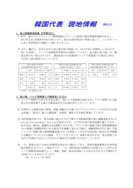 1. 釜山港積替貨物量 世界第2位に ① 昨年、釜山でのトランシップ積替