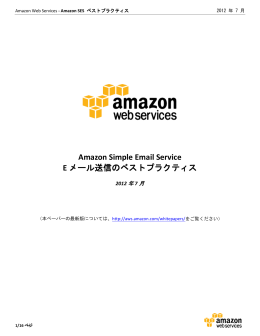 Amazon Simple Email Service E メール送信のベスト