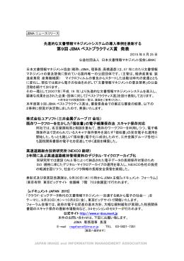 第9回 JIIMA ベストプラクティス賞 発表