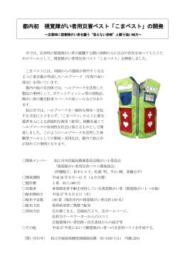 「こまベスト」の開発 参照 / ダウンロード(右クリック)
