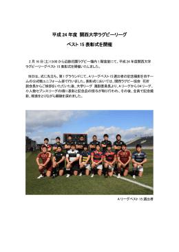 平成 24 年度 関西大学ラグビーリーグ ベスト 15 表彰式を開催