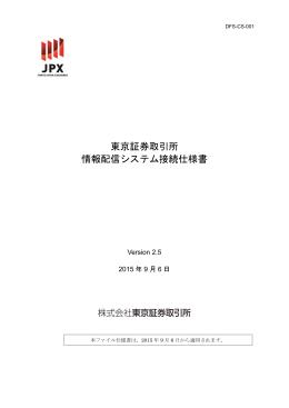 東京証券取引所 情報配信システム接続仕様書