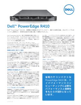 仕様 - Dell