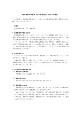 新潟県総務事務センター業務委託に関する仕様書