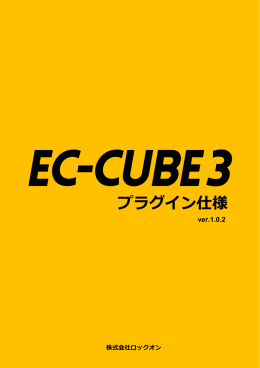 EC-CUBE 3 プラグイン仕様