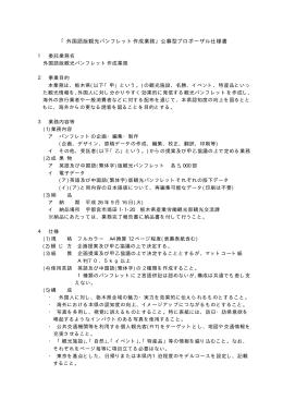 「外国語版観光パンフレット作成業務」公募型プロポーザル仕様