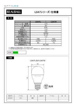 LDA7シリーズ・仕様書