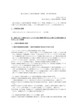 1 独立行政法人工業所有権情報・研修館 第3期中期計画 平成23年3月