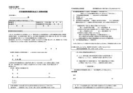 日産SSC御中 所有権解除残債照会並びに解除依頼書